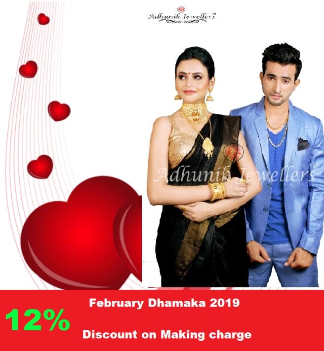 February Dhamaka 2019