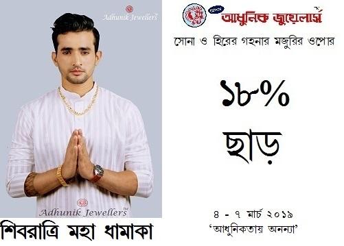 Shivratri Dhamaka 2019